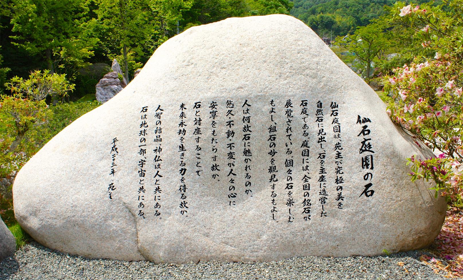 富士石裏面の碑文